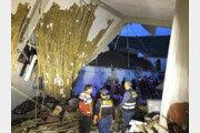 페루서 산사태, 결혼식 열리던 호텔 덮쳐…15명 사망·34명 부상