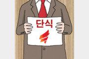 [횡설수설/정연욱]'5시간 30분' 단식