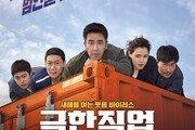 영화 '극한직업' 개봉주 313만 돌파…1월 최다 일일관객수 또 경신
