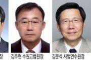 고등법원 부장판사 승진 폐지… 판사 추천 지방법원장 첫 임명