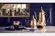 [계수미 기자의 푸드 & 컬처]세계 최초 카페 '커피 하우스'는 어떤 모습이었을까?