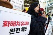 화해치유재단 설립 허가 취소…해산 절차 본격화