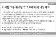 [알립니다]아이돌 그룹 워너원 '512 포에버'展 1일 개막