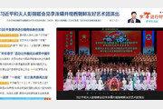 """北매체, 예술단 방중 공연 보도…""""중국에 보내는 설 인사"""""""
