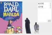 [김순덕의 도발] '똘끼'의 마틸다와 82년생 김지영