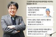 """윤한덕, 끝까지 병원 지킨 '응급의료 버팀목'… 이국종 """"영웅을 잃었다"""""""