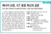 [알립니다]에너지 산업, ICT 융합 혁신의 길은