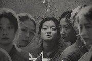 '항거', 메인 포스터 공개…유관순 고아성 결연한 표정
