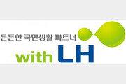 LH, 주거 취약계층 95만가구 주거급여 지원 추진