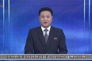 """北 매체 """"'조선반도 비핵화'를 '北 비핵화'로 오도…황당"""""""