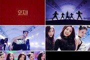 ITZY, 데뷔곡 '달라달라' MV 티저 공개 #카리스마 #걸크러시