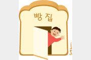 [나민애의 시가 깃든 삶]〈181〉빵집