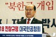 정의, '5·18 폄훼' 김진태·이종명·김순례 국회 윤리위 제소키로