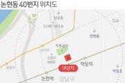44년 방치 '논현동 40번지', 아파트 148가구로 탈바꿈