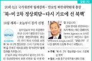 [알립니다]20회 化汀 국가대전략 월례강좌… 안호영 북한대학원대 총장