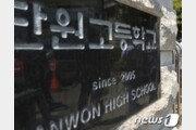 세월호 참사 희생 단원고 학생 250명 명예졸업장 받는다