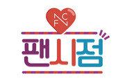 [연예뉴스 HOT5] FNC엔터, 웹 예능콘텐츠 채널 개설