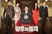 [연예뉴스 HOT5] 드라마 '황후의 품격' 4회 연장