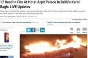 인도 뉴델리 호텔 화재로 최소 17명 사망…불법 증축 '인재'