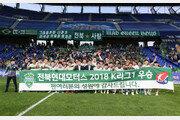 K리그, 8년 연속 아시아 1위…세계 최고는 프리메라리가