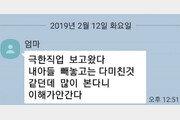 """""""내 아들 빼고 다 미친듯""""…김의성 母 '극한 직업' 감상평에 폭소"""