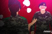 20대 女장교가 男부사관에게 '춤추라' 갑질·폭행·폭언 의혹