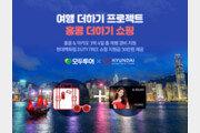 모두투어 현대백화점면세점, 홍콩·마카오 여행체험단 모집