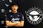성남FC, 2019년에도 서보민이 주장 맡는다