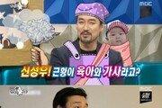 """'라스' 신성우 """"아들 13개월 됐다…육아 조금 힘들기도"""""""