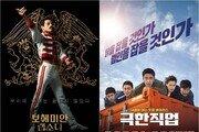 '흥행과 영화'…이변 또 이변, '보랩'부터 '극한직업'까지 '달라진 공식'