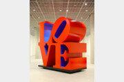 뉴욕 맨해튼 상징 거대한 'LOVE' 한국서 본다