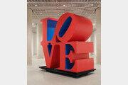 뉴욕 맨해튼 55번가 그 작품, 아모레퍼시픽미술관에 있었네
