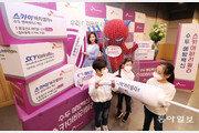 """[동아포토]""""수두 예방접종 하세요"""" SK바이오사이언스, 캠페인 실시"""
