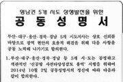김해신공항 4년만에 재검토…동남권 지자체 흔들리나