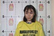 필리핀 경찰에 두부 던진 中여대생 결국 철창행