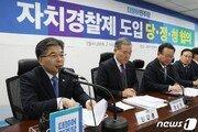 """자치경찰제 확정에 내부 '전문성' 우려…檢 """"무늬만"""" 비판"""