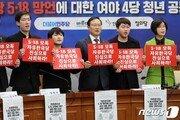 '5·18 파문' 지지율 하락 野·상승 與…정국주도권 줄다리기