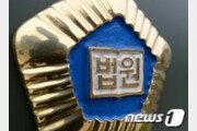 '8억 재산 누락'…윤정희 유성구의원 1심서 벌금 90만원