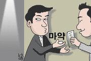 """[단독]""""日-태국서 몰래 '물뽕' 들여와 클럽 단골에 판매"""""""