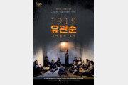 3월 개봉 '1919 유관순', 메인 포스터 공개