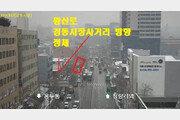"""청량리농수산물시장 화재, 교통 상황은?…""""일부 도로 통제"""""""
