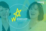 와이즈캠프 밀레니얼 가족 대상 마케팅 적중, '별난 자신감 스튜디오' 인기