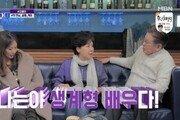 """박정수, 예능 출연 이유…""""생활비 간당간당, 먹고살아야 해"""""""