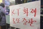 KT 화재 보상, 연매출 5억→30억 미만 소상공인으로 확대