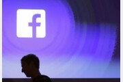 """페이스북, 정보 유출로 사상 최대 과징금 내나?…""""FTC와 협의"""""""