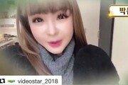 박봄, 컴백설에도 SNS는 잠잠…산다라박엔 미소 가득 축하
