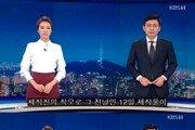 """KBS '뉴스9', 날씨예보 재방송…""""제작진 착오, 깊이 사과"""""""