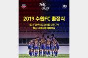 수원FC, 시민들과 함께하는 출정식 개최