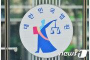 """법원 """"사법행정권 남용의혹 문건 비공개는 위법"""""""