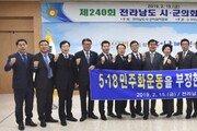 """전남 시군의회 의장회 """"5·18 폄훼…망언자 각성·사죄 촉구"""""""